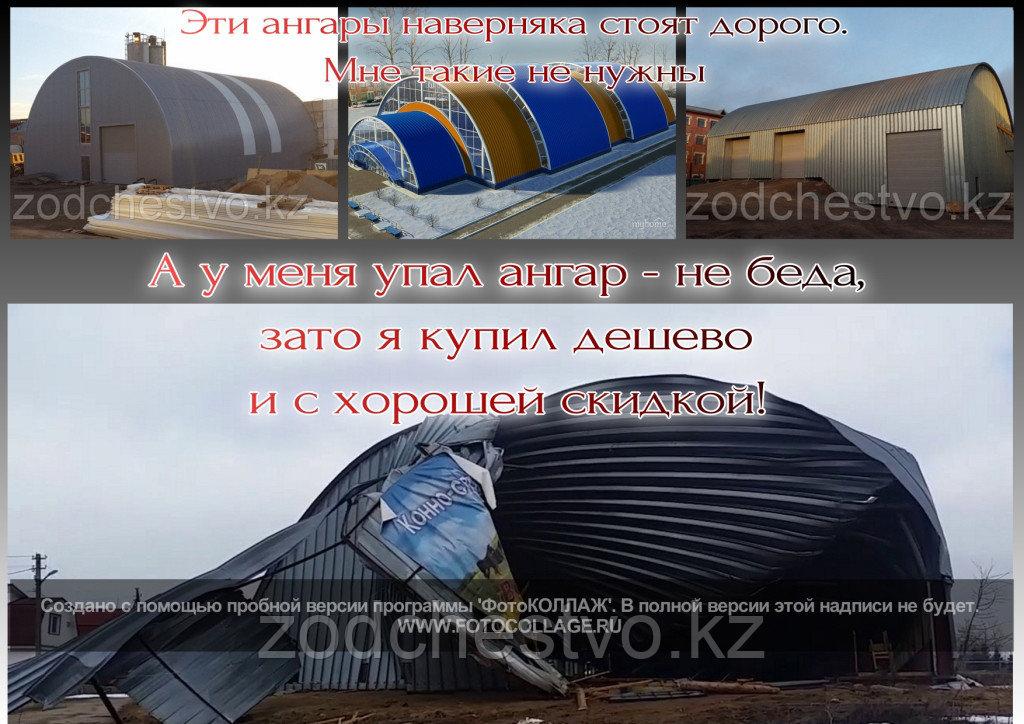 Строительство под ключ быстровозводимых арочных ангаров, складов, зданий и сооружений из ЛМК
