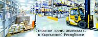 Мы растем - открытие представительства в г.Бишкек