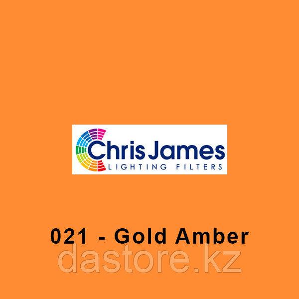 Chris James 021 СВЕТОФИЛЬТР ПЛЁНОЧНЫЙ В РУЛОНАХ 1.22Х7.62 М,GOLD AMBER оранжевый