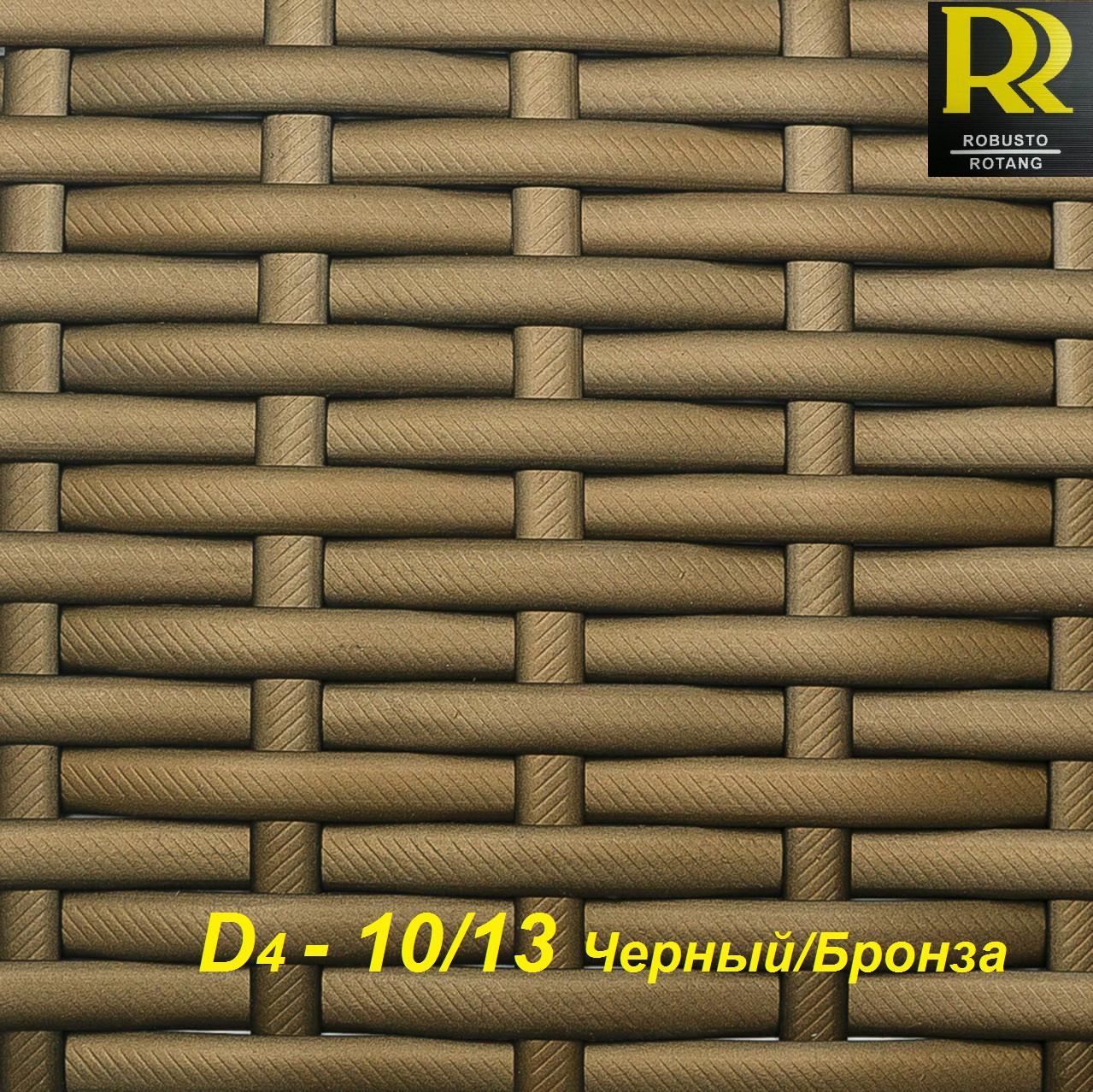 Ротанг полумесяц  D4-10/13 чёрный/бронза
