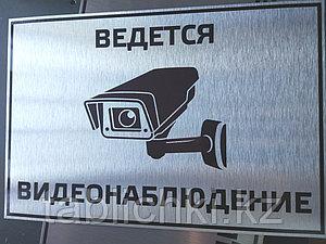 """Табличка """"Ведется видеонаблюдение"""", 20х30"""