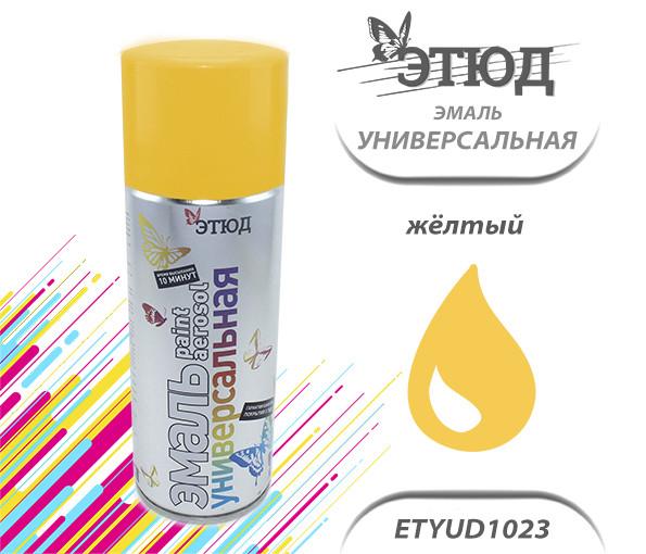 Эмаль ЭТЮД универсальная (1023 желтый), (400мл)