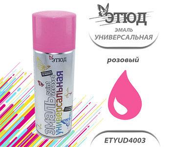 Эмаль ЭТЮД универсальная (4003 розовый), (400мл)