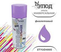 Эмаль ЭТЮД универсальная (4005 фиолетовый), (400мл)