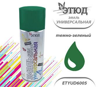 Эмаль ЭТЮД универсальная (6005 темно-зеленый), (400мл)