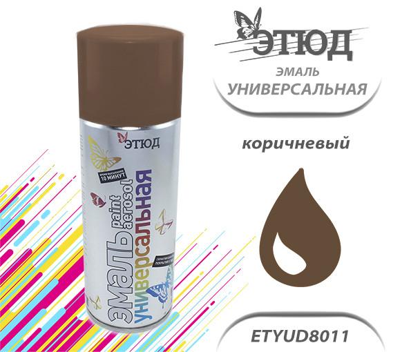 Эмаль ЭТЮД универсальная (8011 коричневый), (400мл)