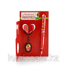 """Подарочный набор """"Любимой мамочке"""" (брелок, ручка)"""