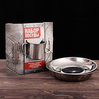 Набор посуды «Отдыхайте с комфортом»