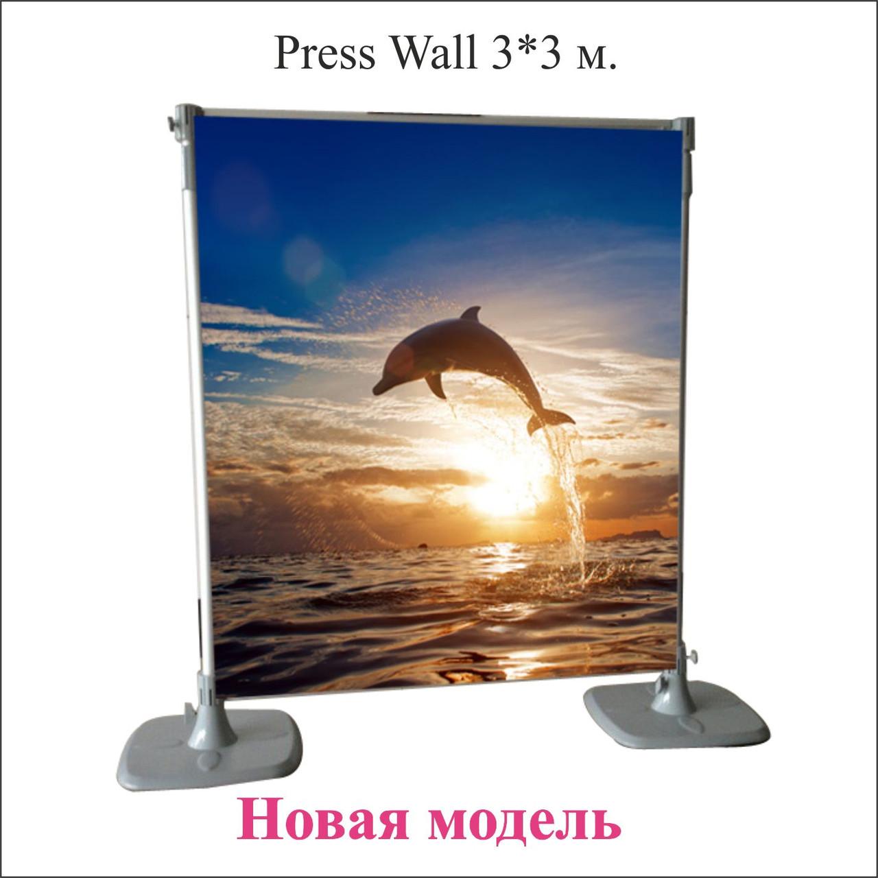 Пресс стена 3х3м.