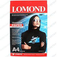 Термоперенос A4 темн.ткань 50л.(струйная печать) Lomond L0808425