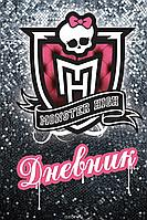 Дневник Monster High Drop Dead Diary, фото 1