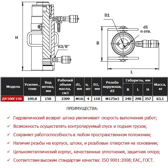 гидродомкрат 100т