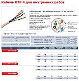 Кабель UTP4 cat.6, 305м / Cu / FRLS малодымный, не поддерживающий горение / оранжевый - цена в Алматы, купить, фото 2