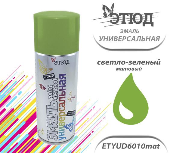 Эмаль ЭТЮД универсальная (6010 светло-зеленый матовый), (400мл)
