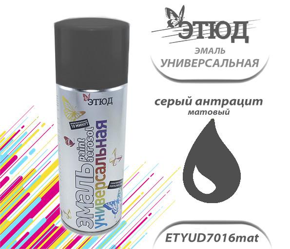 Эмаль ЭТЮД универсальная (7016 серый антрацит матовый), (400мл)