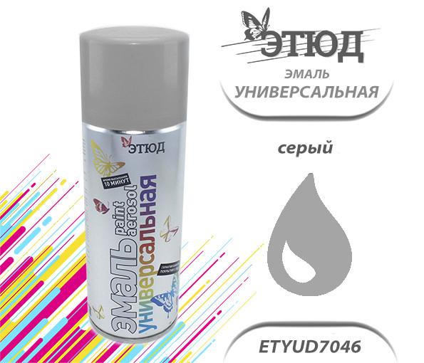 Эмаль ЭТЮД универсальная (7046 серый), (400мл)