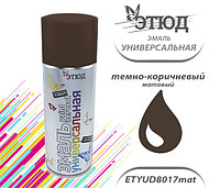 Эмаль ЭТЮД универсальная (8017 темно-коричневый матовый), (400мл)