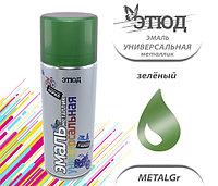 Эмаль ЭТЮД универсальная металлик, 400мл Зелёная