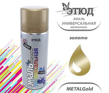 Эмаль ЭТЮД универсальная металлик, 400мл Золотистая