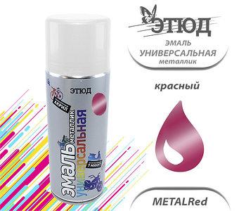 Эмаль ЭТЮД универсальная металлик,  400мл Красная