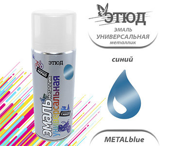 Эмаль ЭТЮД универсальная металлик, 400мл Синяя