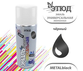 Эмаль ЭТЮД универсальная металлик, 400мл Чёрная
