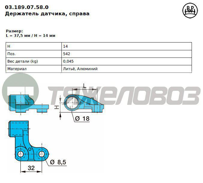 Крепление сенсора (прав) 03.189.07.58.0 /0318907580/