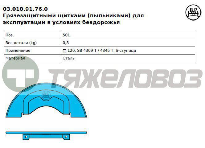 Пыльник дискового тормоза SB4309 03.010.91.76.0 /0301091760/