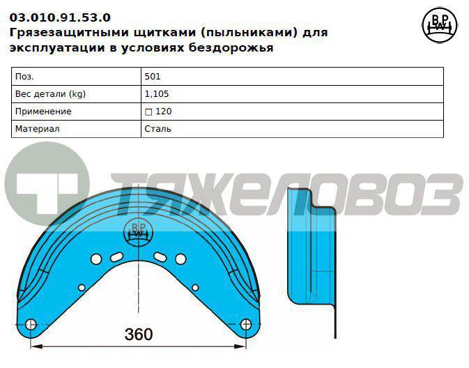 Пыльник дискового тормоза SB3745 03.010.91.53.0 /0301091530/