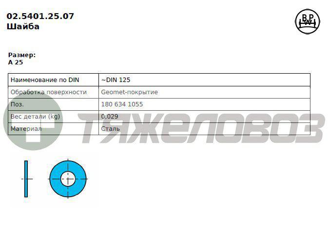 Шайба A25 DIN125 02.5401.25.07 /0254012507/