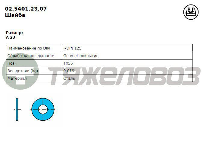 Шайба A23 DIN125 02.5401.23.07 /0254012307/