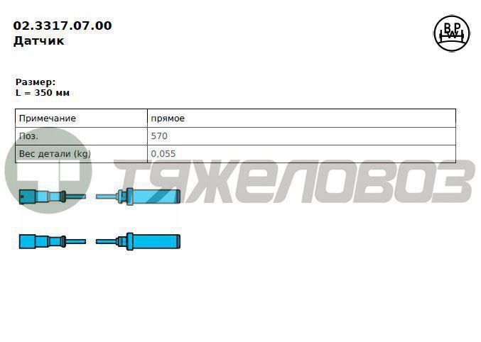 Датчик ABS L350 BPW 02.3317.07.00 /0233170700/