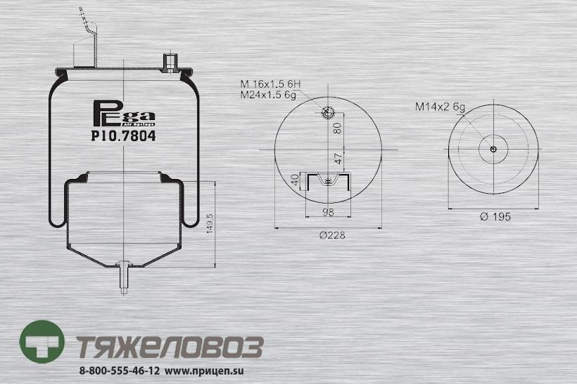 Пневморессора VOLVO (со стальным стаканом) 20456154 (P10.7804.C)