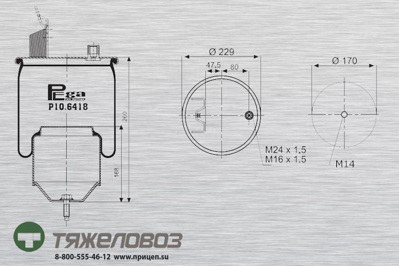 Пневморессора VOLVO (со стальным стаканом) 1076418 (P10.6418.C)