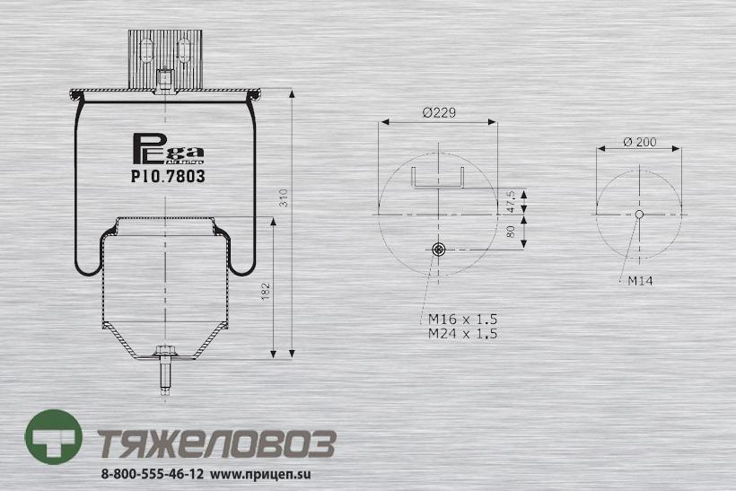 Пневморессора VOLVO (со стальным стаканом) 1075890 (P10.7803.C)