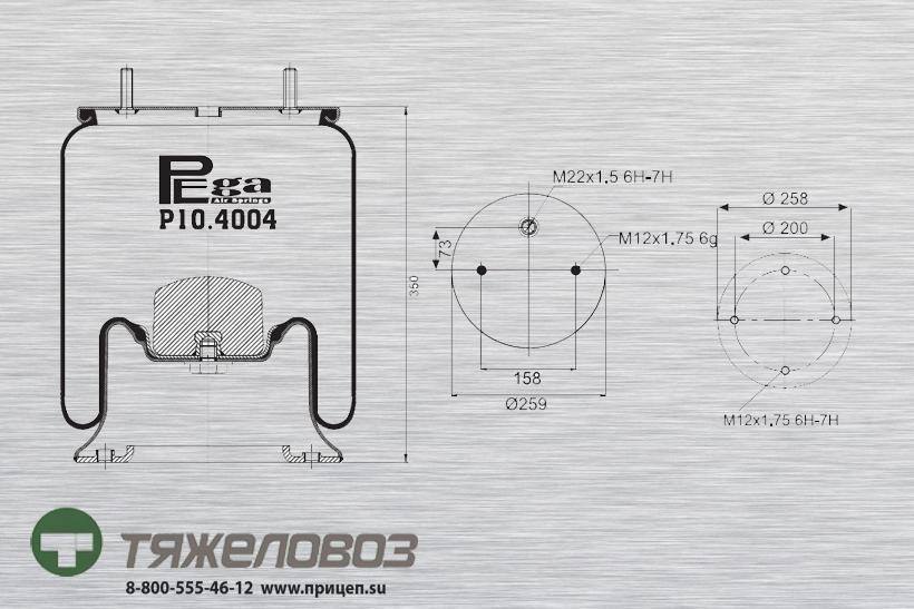 Пневморессора SAF (со стальным стаканом) 3229000700 (P10.4004.C03)
