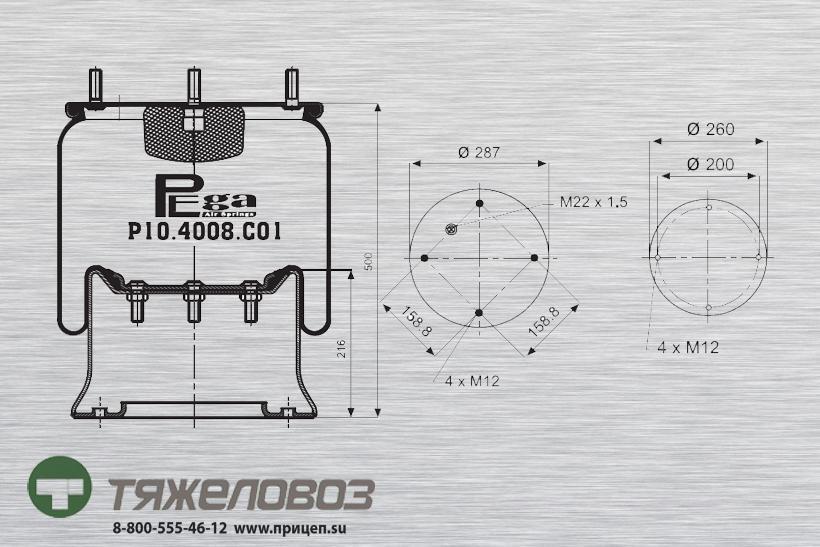 Пневморессора SAF (со стальным стаканом) 21221349 (P10.4008.C01)