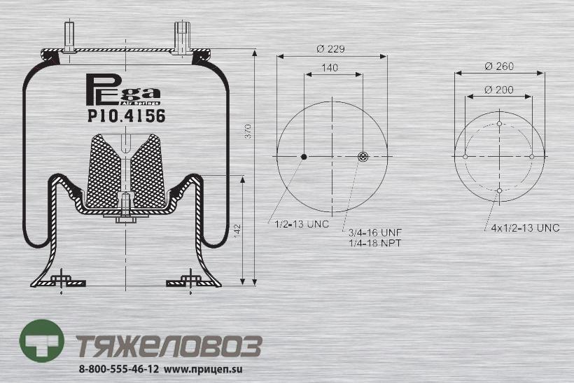 Пневморессора ROR (со стальным стаканом) US97306 (P10.4156.C04)
