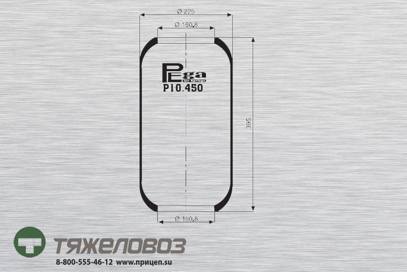 Пневморессора Iveco, Mercedes A6133270101 (P10.450.R25)