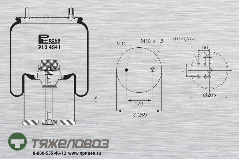 Пневморессора BPW (со стальным стаканом) 0542943250 (P10.4941.C)