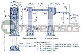 Опорное устройство BPW S 750 мм