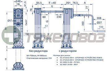 Опорное устройство BPW S 700 мм