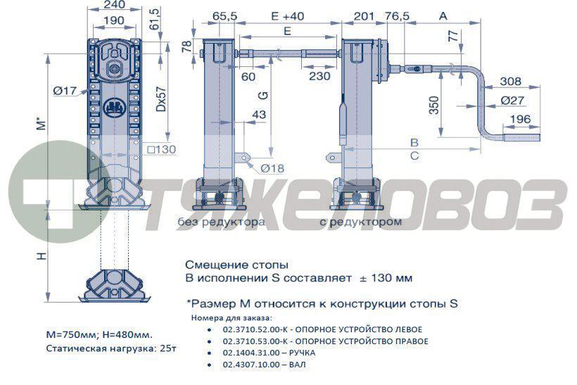 Опорное устройство BPW S 650 мм