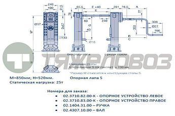 Опорное устройство BPW S 850 мм