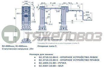 Опорное устройство BPW S 800 мм