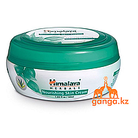 Питательный крем, 50 мл (Nourishing Skin Cream HIMALAYA), 50 мл