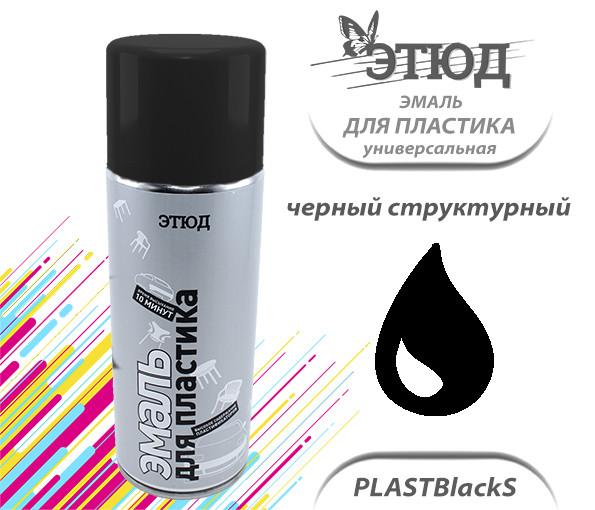 Эмаль ЭТЮД универсальная для пластика, 400мл Чёрная структурная
