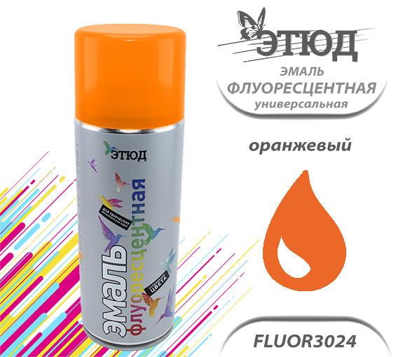 Эмаль ЭТЮД универсальная флуоресцентная 3024 оранжевый 400мл