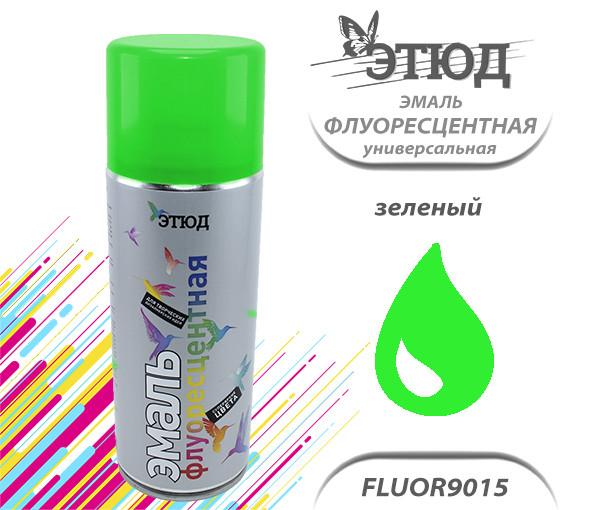 Эмаль ЭТЮД универсальная флуоресцентная 9015 зелёный, 400мл