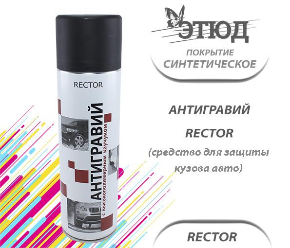"""Синтетическое покрытие """"Антигравий"""" RECTOR средство для защиты кузова автомобиля, черный, 500мл"""